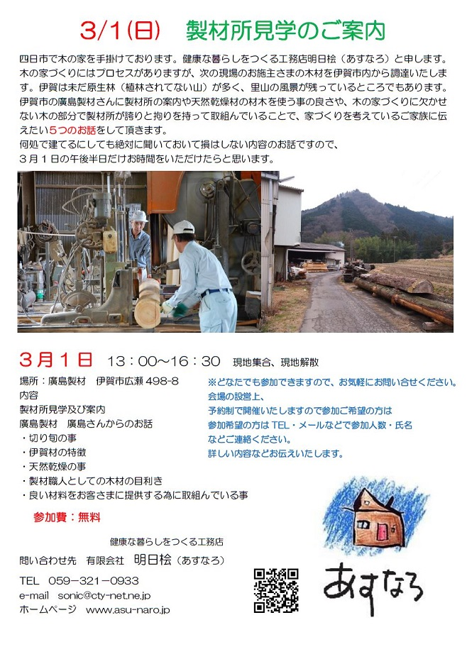 製材所見学_e0010955_15555879.jpg