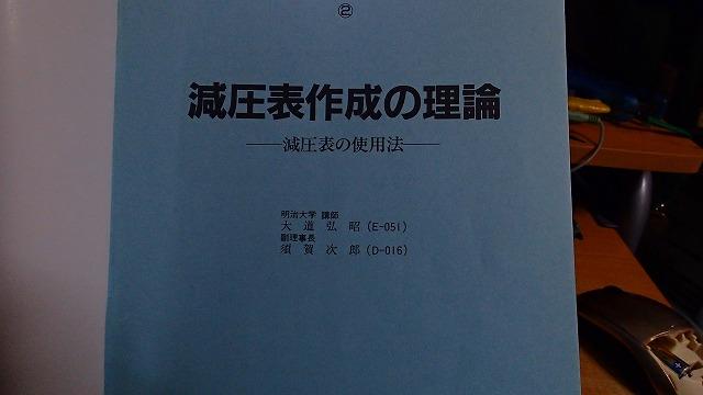0221  自分と減圧表(6) _b0075059_19424099.jpg