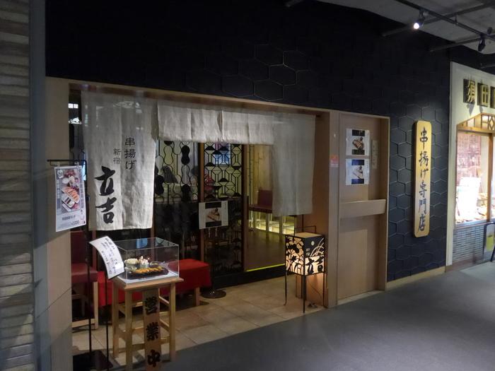 秋葉原「串揚げ 新宿立吉 AKIBA ICHI店」へ行く。_f0232060_1123991.jpg