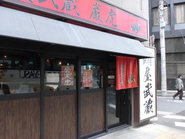 秋葉原「麺屋武蔵 巌虎」へ行く。_f0232060_15155957.jpg