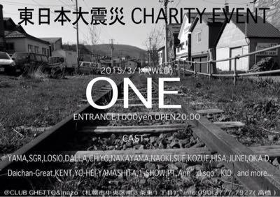 ONE 東日本大震災チャリティーイベント 3.11_a0064366_20472893.jpg
