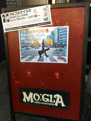 岡山 MO:GLA_c0227168_08490172.jpg