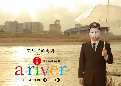 マサ子の間男PRESENTS『歌喜劇 a river』を観に行ってきました♪_e0075673_0182018.jpg