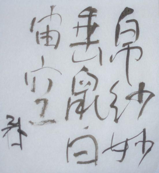 朝歌2月21日_c0169176_8221965.jpg