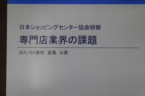 日本ショッピングセンター協会様研修_f0347877_1227132.jpg