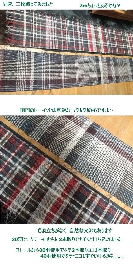 和紙の糸で二枚織り上がり~!!_c0221884_1743614.jpg