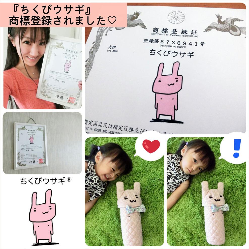 【祝】ちくびウサギ、商標登録されました!!_d0224894_11243684.jpg
