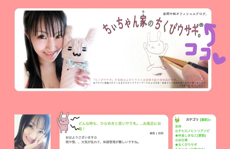 【祝】ちくびウサギ、商標登録されました!!_d0224894_11492319.jpg