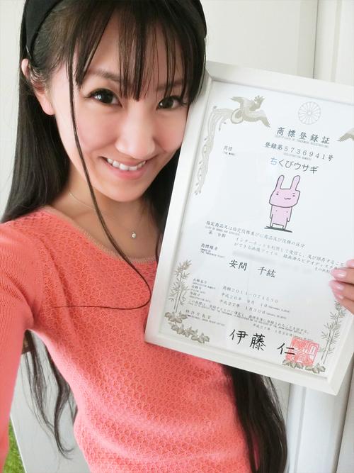 【祝】ちくびウサギ、商標登録されました!!_d0224894_15351359.jpg