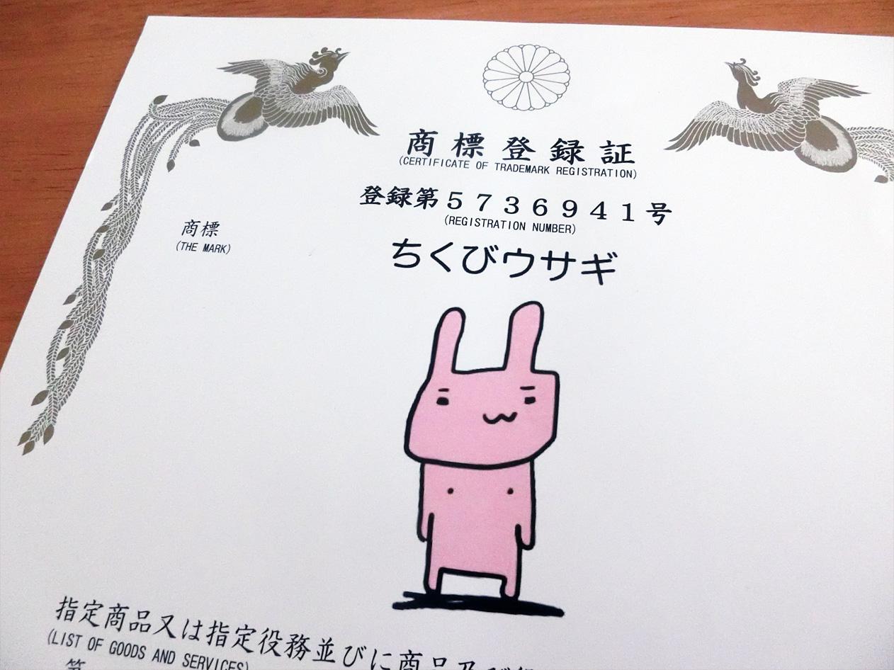 【祝】ちくびウサギ、商標登録されました!!_d0224894_15351587.jpg