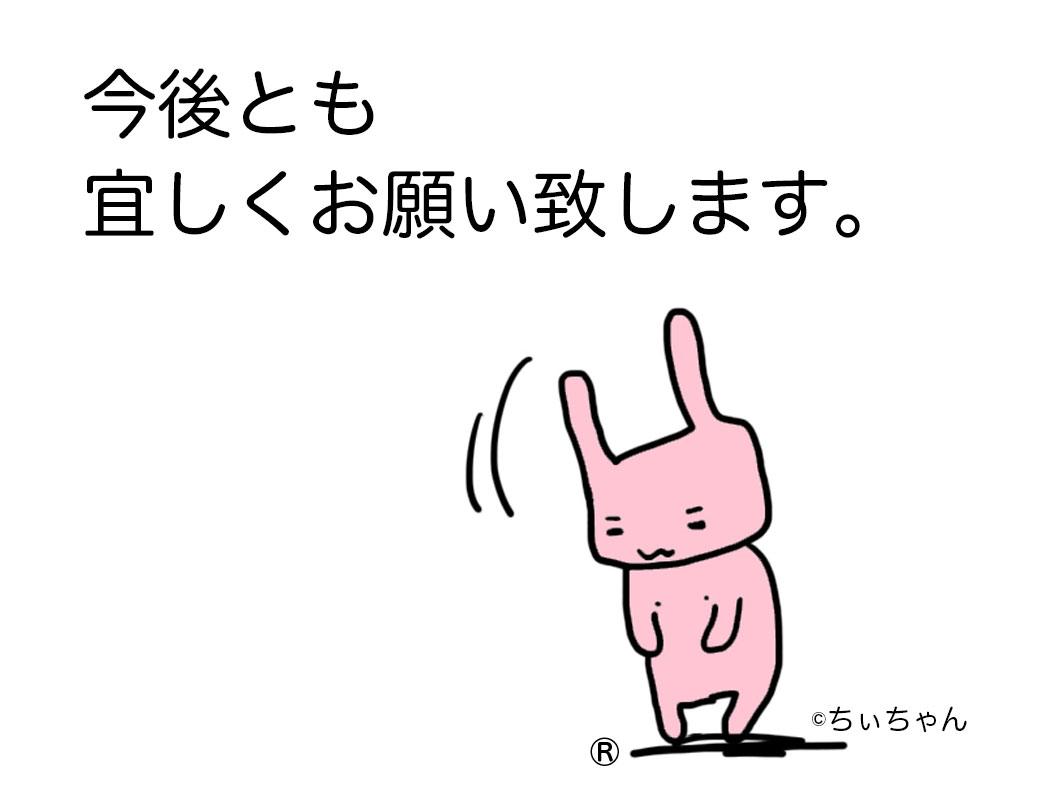 【祝】ちくびウサギ、商標登録されました!!_d0224894_15414476.jpg