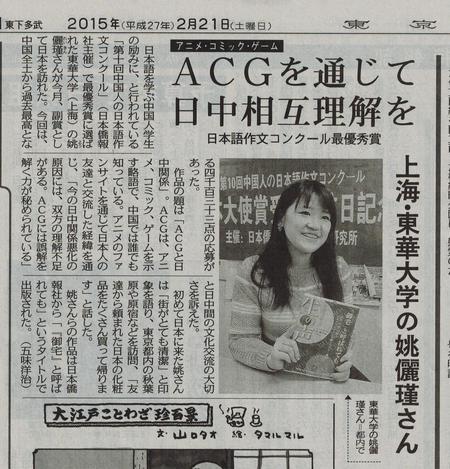 本日の東京新聞より、ACGを通じて日中相互理解を 上海・東華大学の姚儷瑾さん _d0027795_1014985.jpg