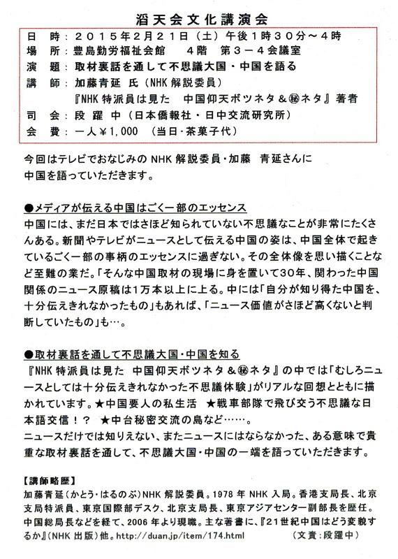 本日の講演会、取材裏話を通して不思議大国・中国を知る。講師:加藤青延氏(NHK解説委員)_d0027795_10265541.jpg
