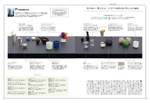 (イベントのご案内)『ニッポンおもてなしフェア』_e0114296_8365045.jpg