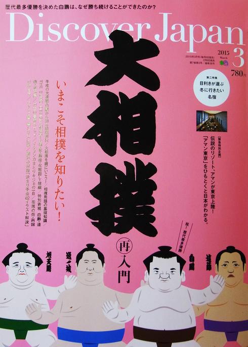 (イベントのご案内)『ニッポンおもてなしフェア』_e0114296_8371480.jpg