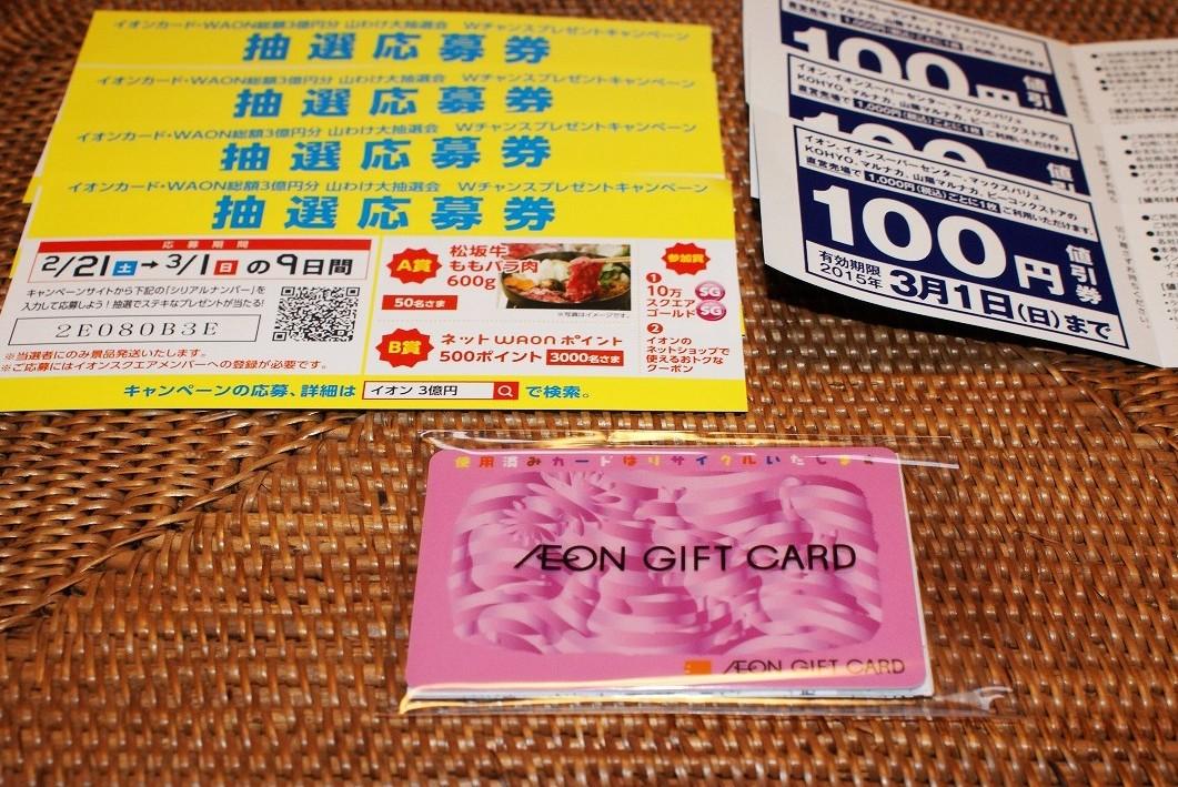 イオン 0円 wチャンス企画にシリアルナンバーを入 …