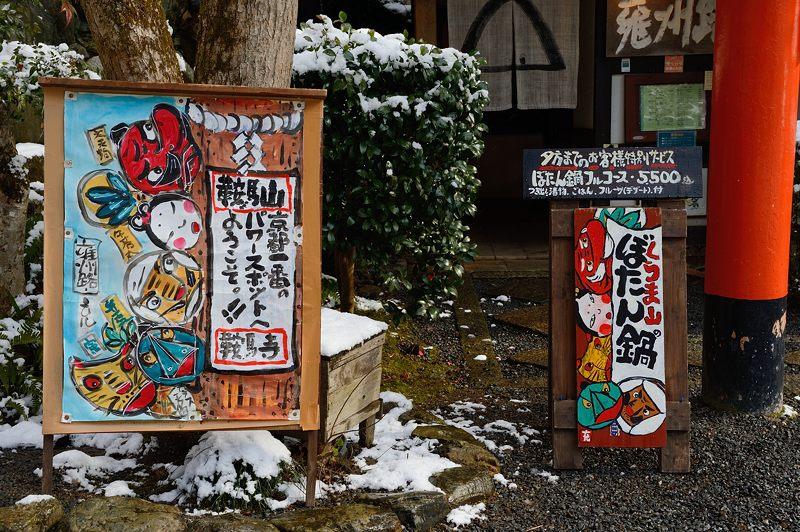 2015京の雪景色@鞍馬 其の一_f0032011_17212190.jpg