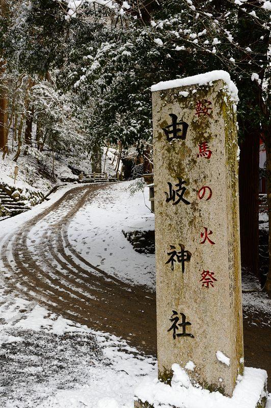 2015京の雪景色@鞍馬 其の一_f0032011_1724234.jpg