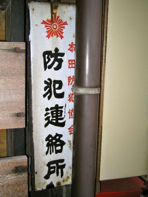 旧本田署の防犯連絡所_a0136725_16323373.jpg