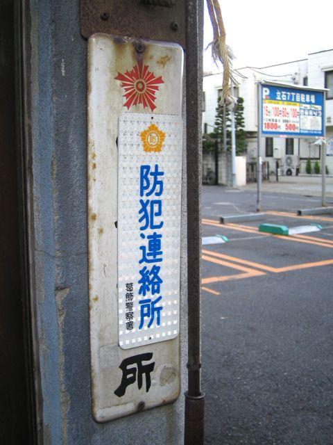 旧本田署の防犯連絡所_a0136725_16325168.jpg