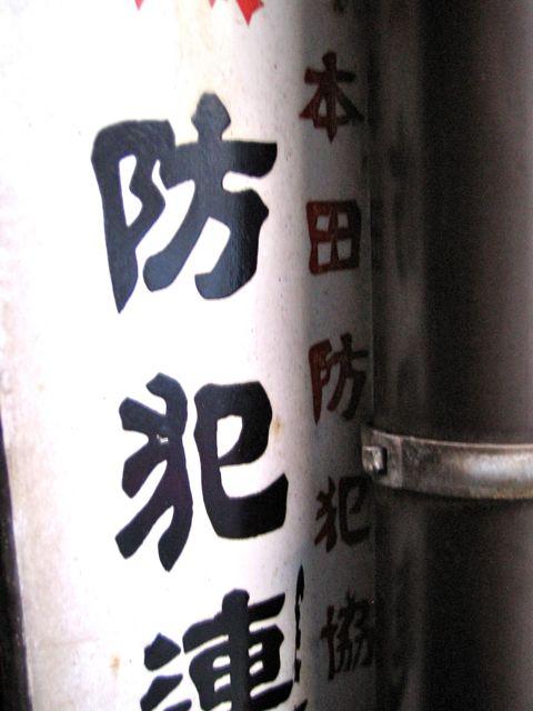 旧本田署の防犯連絡所_a0136725_16333028.jpg