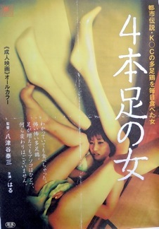 パロマンポルノ・ポスター展 by Gaku Azuma 第二部 は終了しました。_f0138928_14551747.jpg