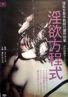 パロマンポルノ・ポスター展 by Gaku Azuma 第二部 は終了しました。_f0138928_14594045.jpg