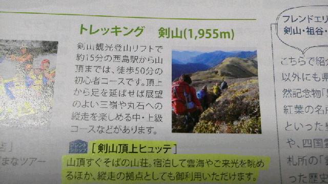 mont-bellの 会報OUTWARD67号に 小さい記事ですが 頂上ヒュッテが載ってます。_c0089831_23133320.jpg