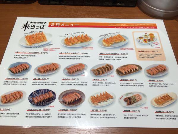 来らっせ 東部宇都宮店_e0292546_23275857.jpg