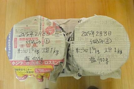 15年目の味噌仕込み_f0054859_16334868.jpg