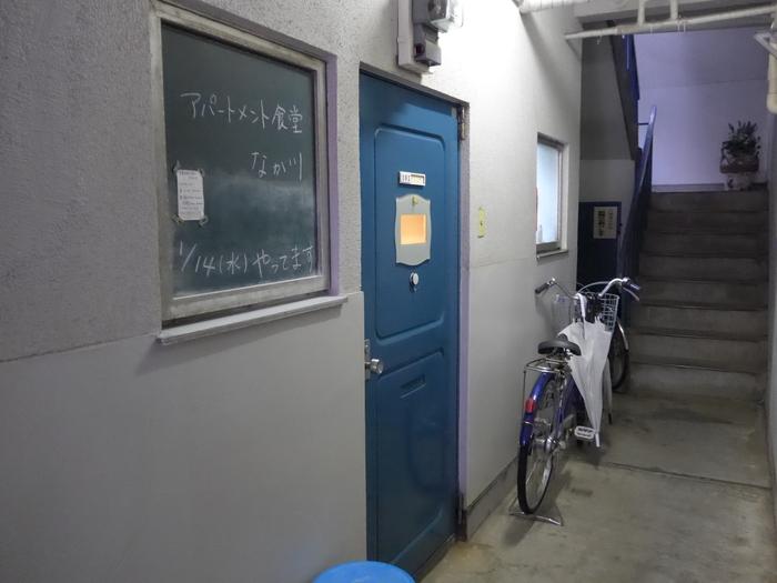 西荻窪「アパートメント食堂 なか川」へ行く。_f0232060_11194554.jpg