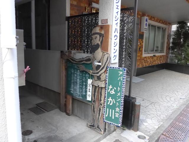 西荻窪「アパートメント食堂 なか川」へ行く。_f0232060_1126043.jpg