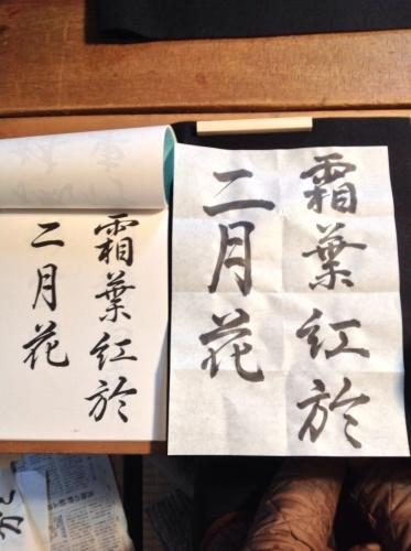 春のうららか『書・コトハジメ』ご報告_b0153663_13251342.jpg
