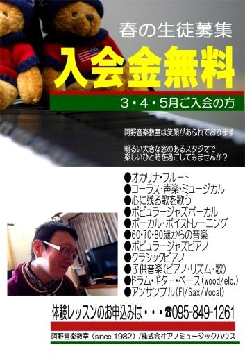 春のご入会キャンペーン・・・阿野音楽教室_f0051464_12315851.jpg