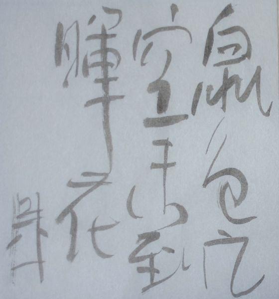 朝歌2月22日_c0169176_7383258.jpg