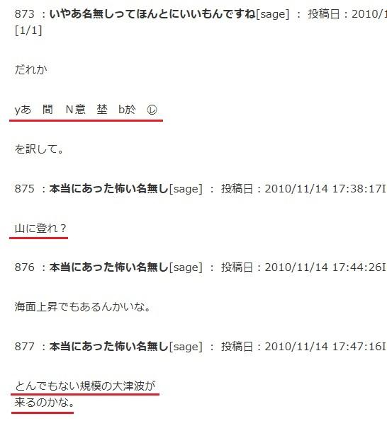 次の大地震は今年3/25のAM6時9分に伊豆沖でか_d0061678_20361066.jpg