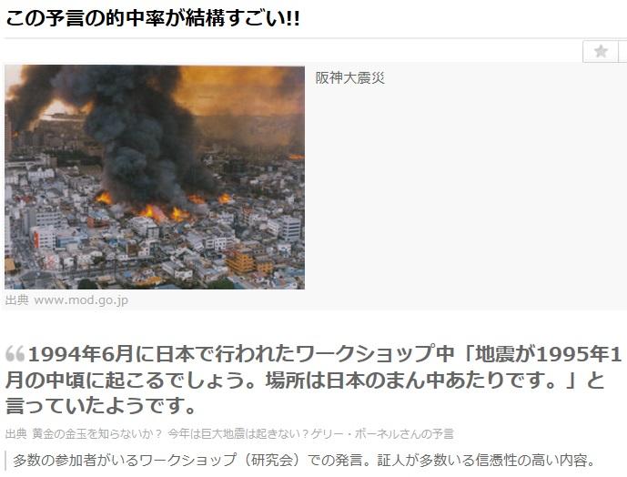 次の大地震は今年3/25のAM6時9分に伊豆沖でか_d0061678_20364125.jpg