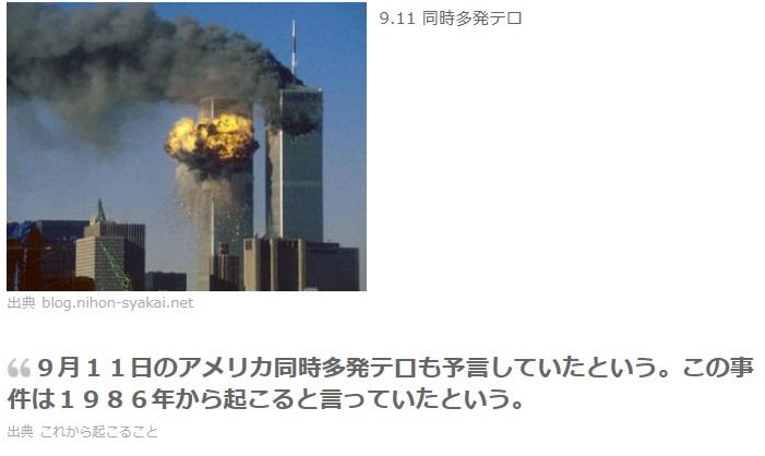 次の大地震は今年3/25のAM6時9分に伊豆沖でか_d0061678_20364895.jpg