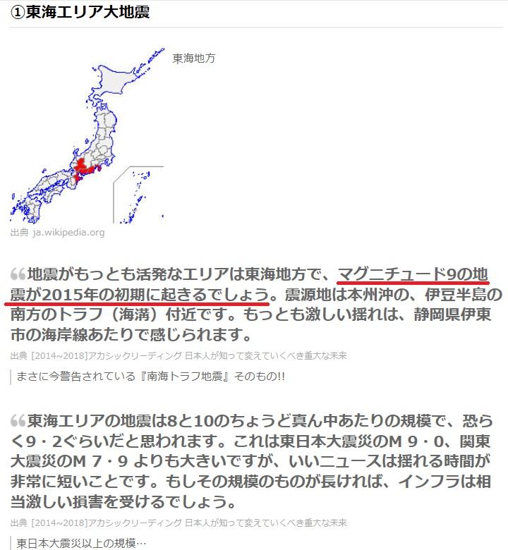 次の大地震は今年3/25のAM6時9分に伊豆沖でか_d0061678_203906.jpg