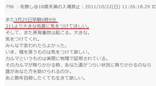 次の大地震は今年3/25のAM6時9分に伊豆沖でか_d0061678_20431936.jpg
