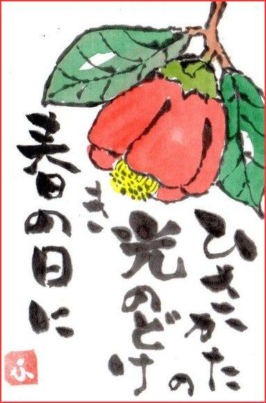 絵 手 紙 ( やぶつばき )_b0104092_18204068.jpg