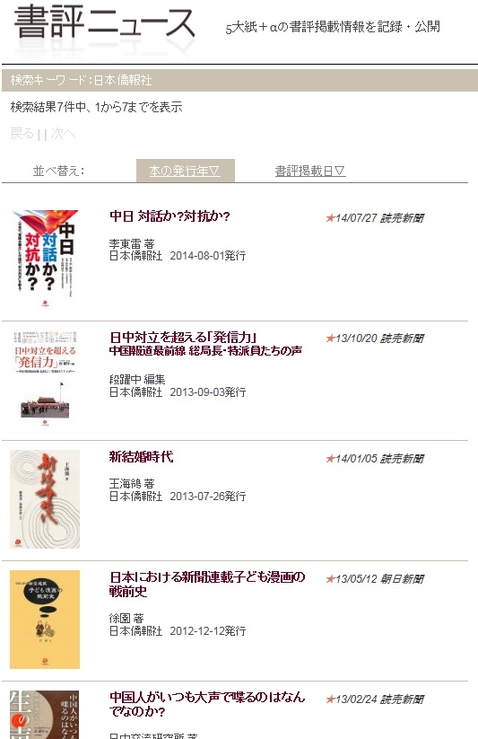 「書評ニュース」サイトで「日本僑報社」ほを検索したら、7件の書評がヒット_d0027795_17575946.jpg