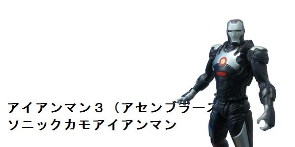 ソニックカモアイアンマン(アイアンマン3/アセンブラーズ)_f0205396_15114155.png