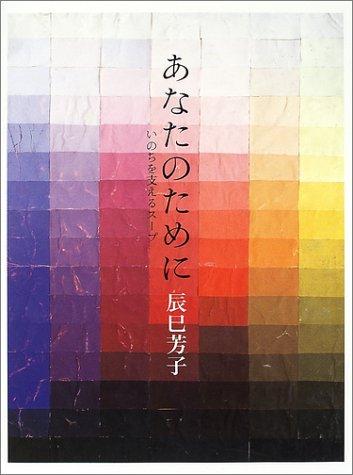 『あなたのために いのちを支えるスープ』 辰巳芳子さんのスープ_b0074416_21573654.jpg