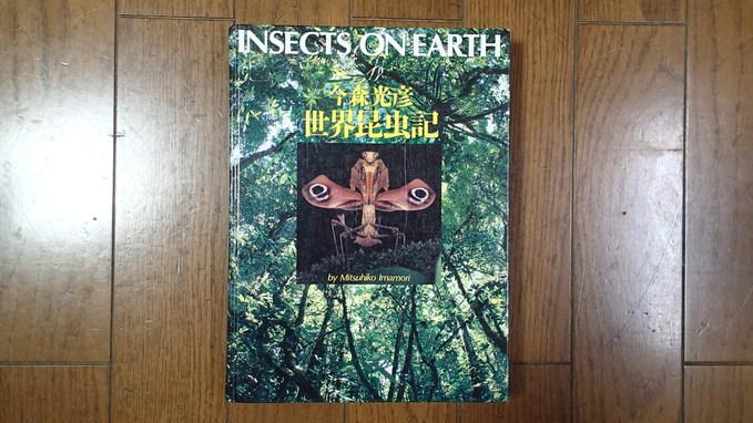 最近買った虫の本2(2015年2月23日) _d0303129_23163639.jpg