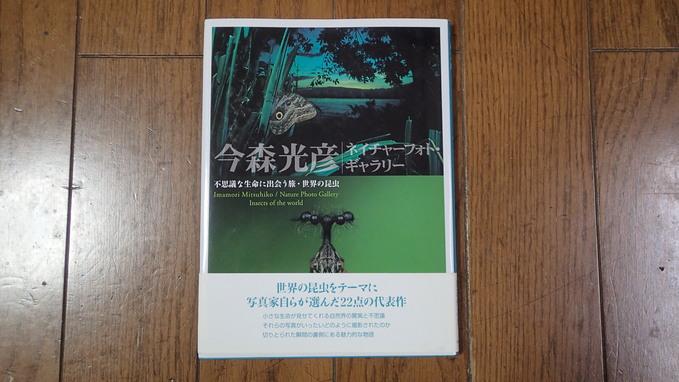 最近買った虫の本2(2015年2月23日) _d0303129_23164263.jpg