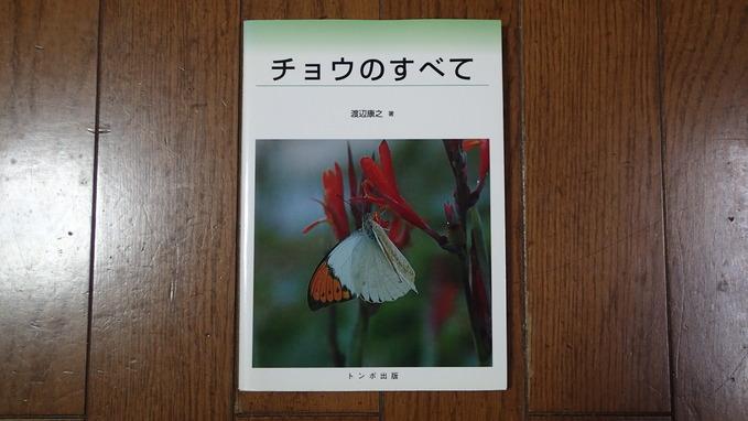 最近買った虫の本2(2015年2月23日) _d0303129_23164337.jpg