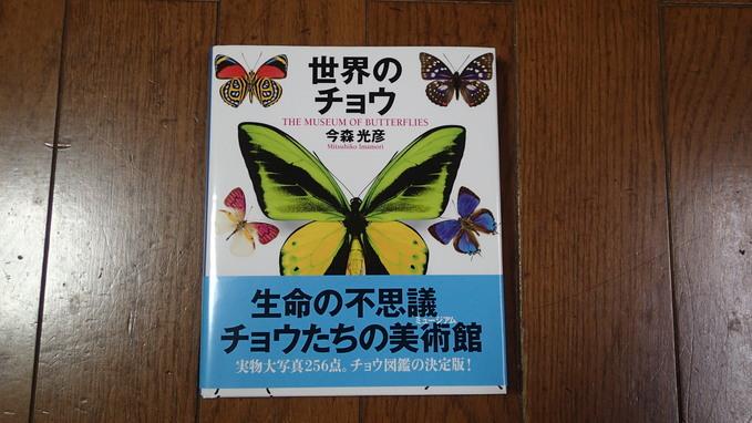 最近買った虫の本2(2015年2月23日) _d0303129_2316922.jpg