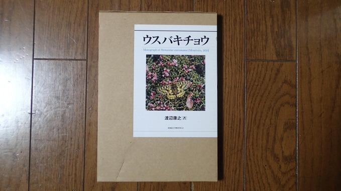 最近買った虫の本2(2015年2月23日) _d0303129_23171956.jpg