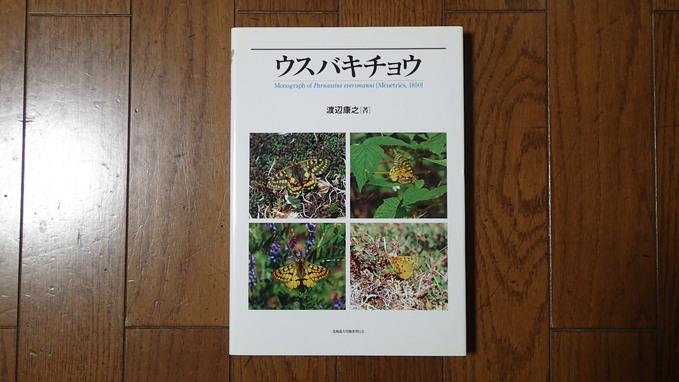 最近買った虫の本2(2015年2月23日) _d0303129_23172933.jpg